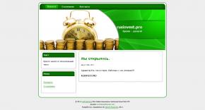 rusinvest_pro18082011