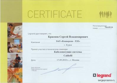 Legrand Cablofil - Sergey Krasnov
