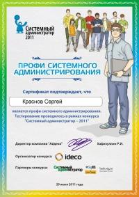 Системный администратор 2011