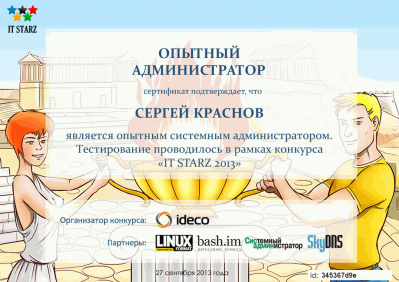 Системный администратор 2013